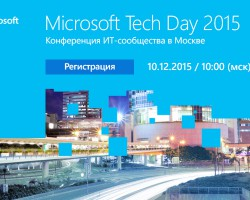 Онлайн-трансляция конференции Microsoft TechDay 2015