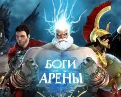 НаWindows Phone иWindows10 Mobile появилась новая игра Gameloft «Боги арены»