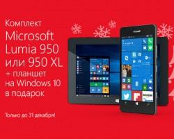 Microsoft дарит Windows-планшет за покупку Microsoft Lumia 950 или Lumia 950 XL