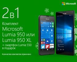 Lumia 550 в подарок при покупке Lumia 950