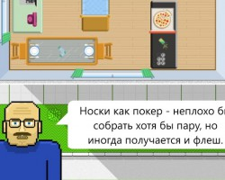 Neighbour's Сouch — забавная головоломка для Windows Phone