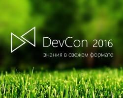 Конференция DevCon 2016: весна близко