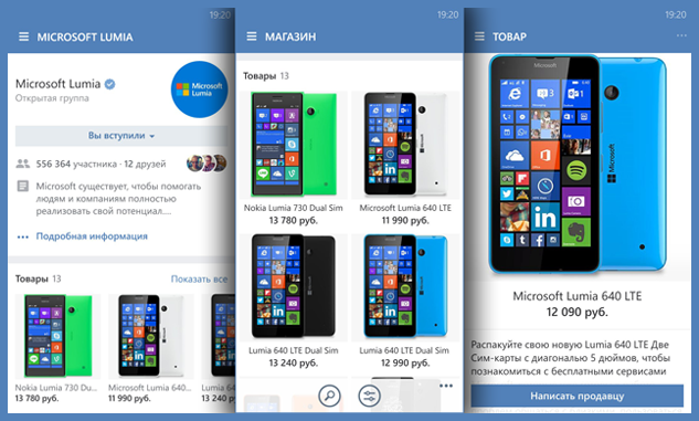tovary.vk.windows.phone