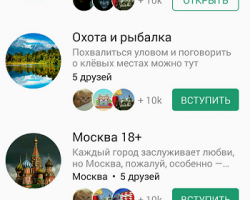 ВICQ появились чаты надесятки тысяч человек