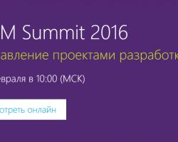 Онлайн-трансляция ALM Summit 2016