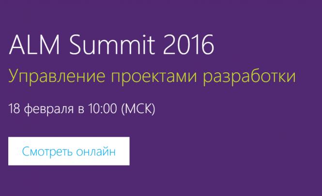 ALM Summit