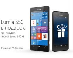 Microsoft дарит Lumia 550 при покупке Lumia 950 XL