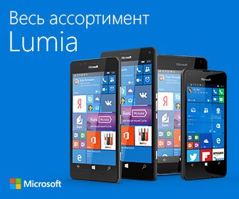 N-Store - Весь ассортимент Lumia