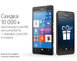 Суперпредложение на Lumia 950 в N-Store