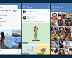 Приложение «ВКонтакте» для Windows Phone и Windows 10 Mobile получило крупное обновление