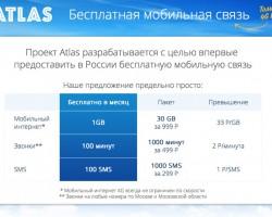 В Москве и Санкт-Петербурге появится бесплатный сотовый оператор
