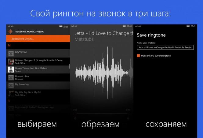 Ringtone Maker для Windows 10 Mobile вышел из бета-тестирования