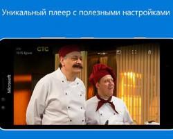 Приложение «SPB TV Россия» стало доступно для пользователей Windows 10 Mobile