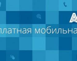 В России начинает работу бесплатный оператор связи