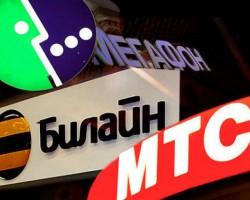Российские операторы предсказали трехкратный рост цен на сотовую связь