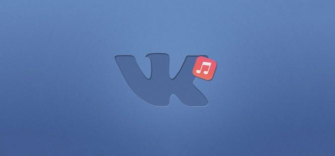 На следующей неделе музыка «ВКонтакте» может стать легальной