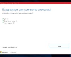Как обновиться доWindows10 Anniversary Update, если вам неприходит обновление