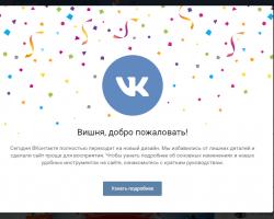 Соцсеть «ВКонтакте» перевела всех пользователей нановый дизайн