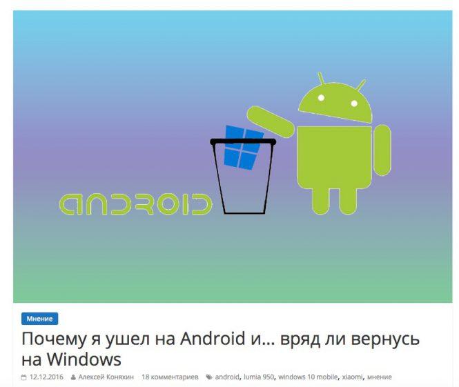 Российский Windows-блогер: «Я ушел на Android, и на Windows