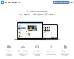 На Windows появился VK Messenger