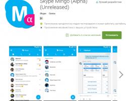 На Android вышло приложение Skype Mingo