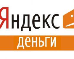 «Яндекс.Деньги» запустили переводы пользователям «ВКонтакте»