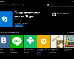 Skype Preview получил новые функции