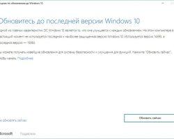 В сеть попал ассистент по обновлению до Windows 10 Creators Update