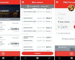 «РЖД Пассажирам» — официальное приложение на Windows 10 Mobile для покупки билетов