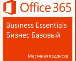 Microsoft Office 365 Бизнес Базовая подписка на месяц