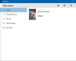 Bookmate выпустил универсальное приложение для Windows 10