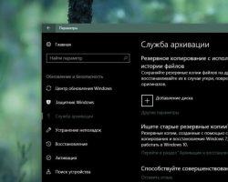 В последней сборке Windows 10 для инсайдеров вернулась «История файлов»