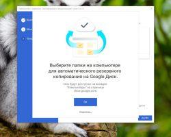 Для пользователей Windows вышло приложение от Google – «Автозагрузка и синхронизация»
