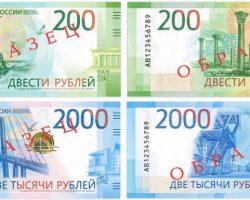 На новые купюры 200 и 2000 рублей нанесен фирменный шрифт Microsoft