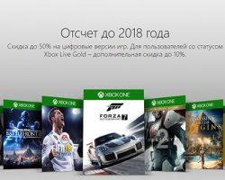 Стартовала праздничная распродажа игр для Xbox One!