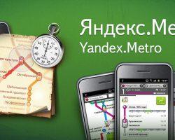 Приложение Яндекс.Метро для Windows Phone снова работает нормально