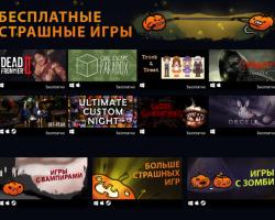 Роскошные скидки в Steam посвященные Хэллоуину